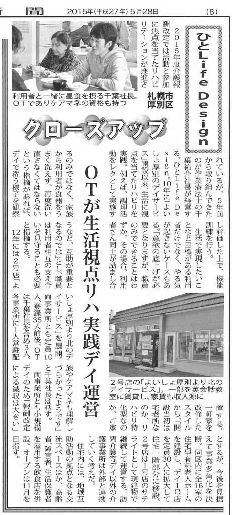 介護新聞2015