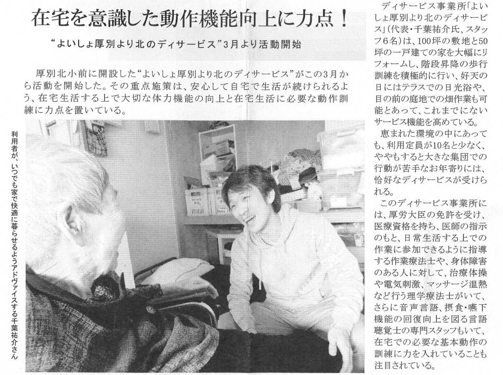 厚別北 新聞