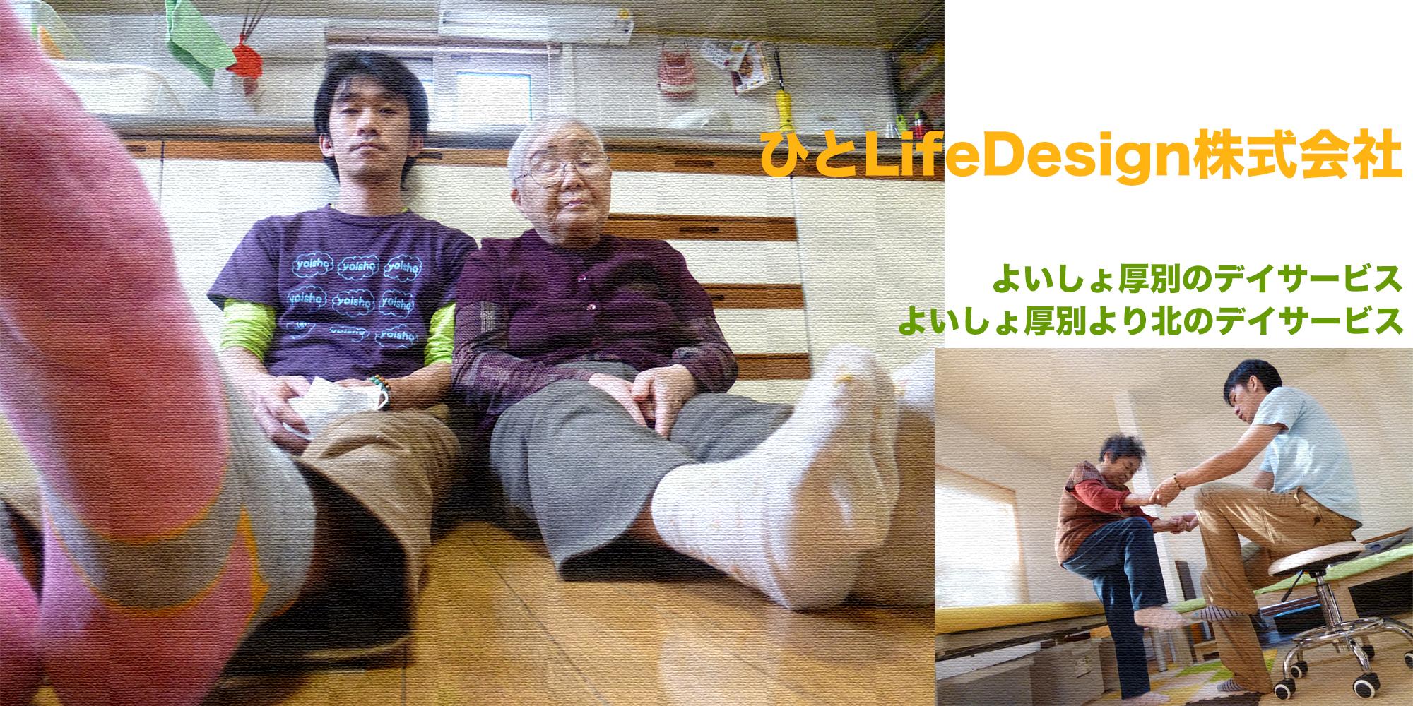 ひとLifeDesign株式会社【公式】